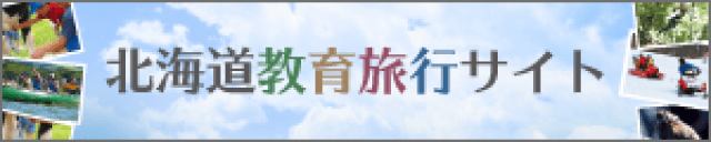 北海道教育旅行サイト