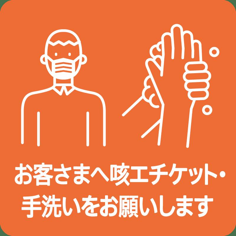 お客さまへ咳エチケット・手洗いをお願いします