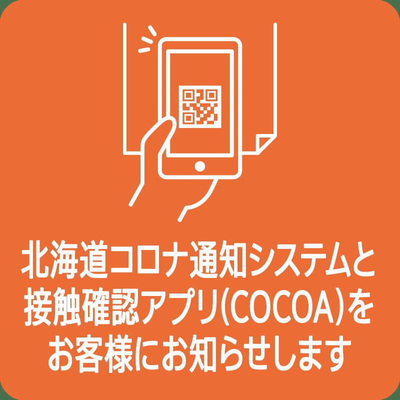 北海道コロナ通知システムと接触確認アプリ(COCOA)をお客様にお知らせします